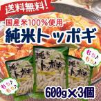 送料無料 ◆珍味堂 純米 トッポギ 600gx3個 ◆トック/ト