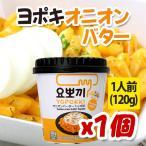 YOPOKKI ヨポキ オニオンバター(120g)x1個/即席カップ