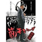 人気筋モンリーグ 野球篇 [DVD]