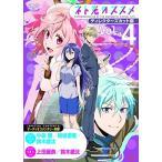 人気TVアニメ「ネト充のススメ」ディレクターズカット版DVD Vol.4