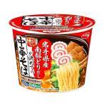【送料無料】サンヨー食品 サッポロ一番 大人のミニカップ 国産丸鶏だし使用の中華そば 40g×12個入