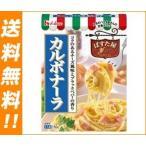送料無料 【2ケースセット】ハウス食品 ぱすた屋 カルボナーラ 130g×30個入×(2ケース)