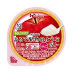 送料無料 【2ケースセット】ハウス食品 やさしくラクケア まるで果物のようなゼリー りんご 60g×48個入×(2ケース)