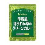 送料無料 ハウス食品 印度風ほうれん草のグリーンカレー 200g×30(10×3)個入