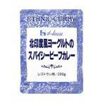 送料無料 【2ケースセット】ハウス食品 北印度風ヨーグルトのスパイシービーフカレー 200g×30(10×3)個入×(2ケース)
