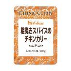 送料無料 【2ケースセット】ハウス食品 粗挽きスパイスのチキンカリー 200g×30個入×(2ケース)