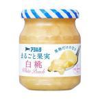 送料無料 【2ケースセット】アヲハタ まるごと果実 白桃 250g瓶×6個入×(2ケース)