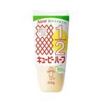 送料無料 【2ケースセット】キューピー ハーフ 210g×20袋入×(2ケース)