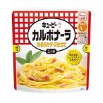 送料無料 【2ケースセット】キューピー カルボナーラ なめらかチーズ仕立て 255g×8袋入×(2ケース)