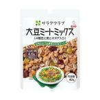 送料無料 キューピー サラダクラブ 大豆ミートミックス(4種豆と麦とキヌア入り) 40g×10袋入