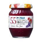 【送料無料】【2ケースセット】アヲハタ 55 3種ミックス(リンゴ・イチゴ・ブドウ) 150g瓶×12個入×(2ケース)