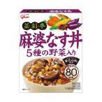 【送料無料】グリコ 菜彩亭 麻婆なす丼 140g×10個入