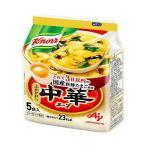 送料無料 【2ケースセット】味の素 クノール 中華スープ 5食入り 29.0g×10個入×(2ケース)