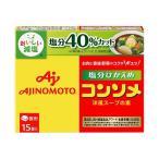【送料無料】味の素 コンソメ塩分ひかえめ(固形)15個入 79.5g×10箱入