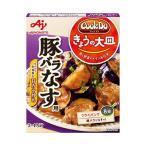 送料無料 味の素 CookDo(クックドゥ) きょうの大皿 豚バラなす用 100g×10個入