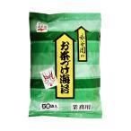 送料無料 永谷園 業務用お茶づけ海苔 (4.7g×50袋)×1袋入
