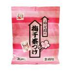 送料無料 【2袋セット】永谷園 業務用梅干し茶づけ (3.5g×30袋)×1袋入×(2袋)