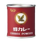 【送料無料】ハチ食品 蜂カレー カレー粉 40g缶×20(10×2)個入
