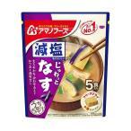 【送料無料】【2ケースセット】アマノフーズ フリーズドライ 減塩うちのおみそ汁 なす 5食×6袋入×(2ケース)