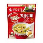 送料無料 【2ケースセット】アマノフーズ フリーズドライ きょうのスープ 五目中華スープ 5食×6袋入×(2ケース)