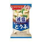 【送料無料】【2ケースセット】アマノフーズ フリーズドライ 減塩いつものおみそ汁 とうふ 10食×6箱入×(2ケース)