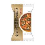 送料無料 【2ケースセット】MCFS 一杯の贅沢 花山椒香る黒豚担々スープ 8食×2箱入×(2ケース)