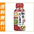 【送料無料】ダイショー 野菜がうまい だし醤油だれ 170g×20本入