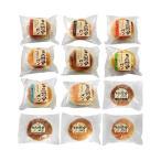 【送料無料】 天然酵母パン 12個セット