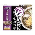 送料無料 シマヤ だしを味わう そばつゆ (9g×6)×10箱入