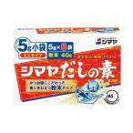 送料無料 【2ケースセット】シマヤ だしの素 粉末 ミニタイプ (5g×8)×18箱入×(2ケース)