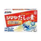 送料無料 シマヤ だしの素 粉末 (10g×20)×24箱入