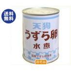送料無料 【2ケースセット】天狗缶詰 うずら卵 水煮 国産 JAS 2号缶 430g缶×12個入×(2ケース)