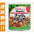 送料無料 東洋ナッツ食品 トン スナッキー ナッツ&クラッカー 535g缶×6個入