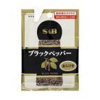 送料無料 【2ケースセット】エスビー食品 S&B 袋入りブラックペッパー(あらびき) 14g×10個入×(2ケース)