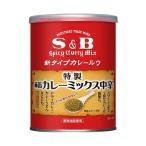 送料無料 エスビー食品 S&B 赤缶カレーミックス 200g缶×4個入