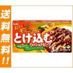 【送料無料】【2ケースセット】エスビー食品 S&B おいしさギューッととけ込む ハッシュドビーフ 140g×10個入×(2ケース)