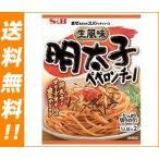 【送料無料】【2ケースセット】エスビー食品 S&B まぜるだけのスパゲッティソース 生風味明太子ペペロンチーノ 53.4g×10袋入×(2ケース)