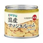 送料無料 カンピー 国産マッシュルームスライス(天塩使用) 85g缶×24個入