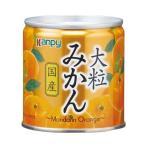送料無料 【2ケースセット】カンピー 国産大粒みかん 190g×12個入×(2ケース)