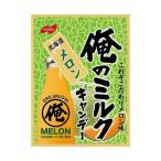 【送料無料】【2ケースセット】ノーベル製菓 俺のミルク 北海道メロン 80g×6袋入×(2ケース)