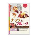 送料無料 【2ケースセット】共立食品 ナッツ&フルーツ(トレイルミックス) 55g×10袋入×(2ケース)