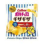 送料無料 カルビー ポテトチップス ギザギザ 味わいしお味 60g×12個入