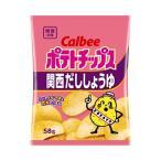 【送料無料】カルビー ポテトチップス 関西だししょうゆ 58g×12個入