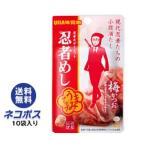 【全国送料無料】【ネコポス】UHA味覚糖 忍者めし (梅かつお) 20g×10袋入