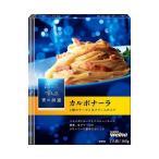 【送料無料】日清フーズ 青の洞窟 2種のチーズのカルボナーラ 140g×10箱入