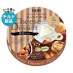 送料無料 【2ケースセット】【チルド(冷蔵)商品】QBB チーズデザート 贅沢ナッツ6P 90g×12個入×(2ケース)