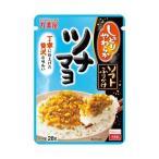 送料無料 【2ケースセット】丸美屋 ソフトふりかけ ツナマヨ 28g×10袋入×(2ケース)