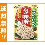 【送料無料】【2ケースセット】丸美屋 混ぜ込みわかめ ねぎ味噌 31g×10袋入×(2ケース)