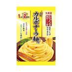 送料無料 丸美屋 カルボナーラ麺の素 140g×8袋入