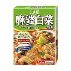 送料無料 【2ケースセット】丸美屋 麻婆白菜の素 160g×10箱入×(2ケース)